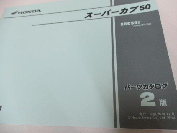 D0368★HONDA ホンダ パーツカタログ スーパーカブ50 プロ NBC50C [AA04-100・102] 平成26年_画像2