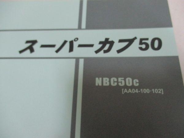 D0368★HONDA ホンダ パーツカタログ スーパーカブ50 プロ NBC50C [AA04-100・102] 平成26年
