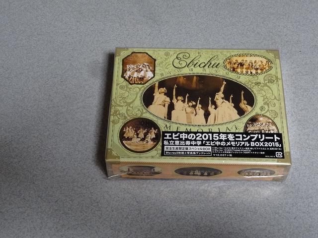 エビ中のメモリアルボックス2015 新品ブルーレイ 私立恵比寿中学 ライブグッズの画像