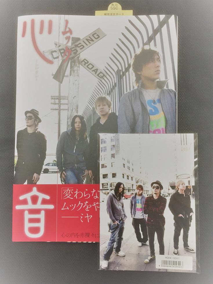 MUCC(ムック) 単行本「心音」& 購入特典ポストカード ★新品★送料無料★