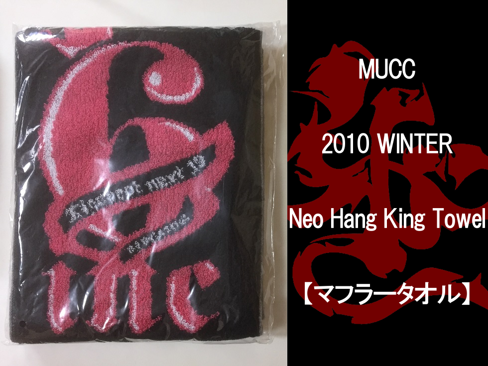 MUCC(ムック) 2010 WINTER マフラータオル ★新品未開封★送料無料★