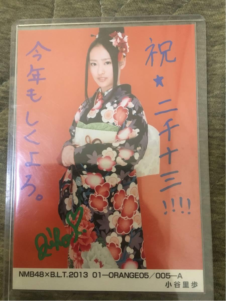 NMB48 BLT 2013 01 ORANGE A 小谷里歩 直筆