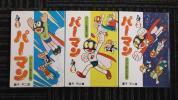 卡通, 漫畫 - 1円~☆パーマン 全3巻 初版 1976年 汐文社 藤子不二雄☆