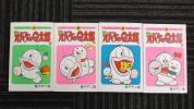卡通, 漫畫 - 1円~☆新オバケのQ太郎 全4巻 初版 小学館 てんとう虫コミックス☆