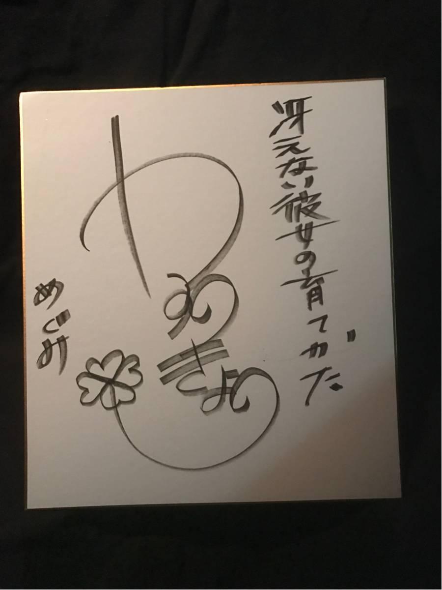 冴えない彼女の育てかた◆安野希世乃◆直筆サイン色紙