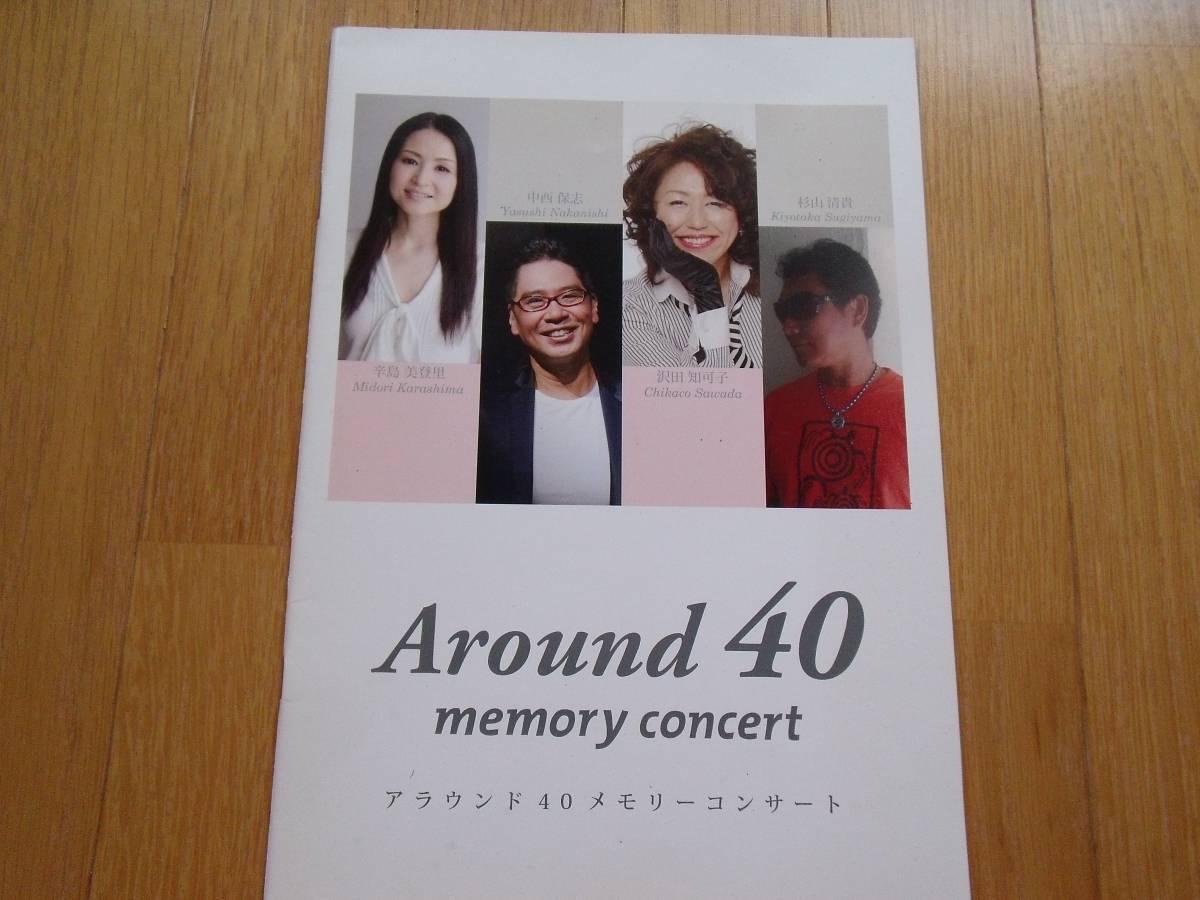 アラウンド40 メモリーコンサート 杉山清貴 中西保志 沢田知可子 辛島美登里