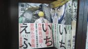 ◆いちえふ 福島第一原子力発電所労働記 全3巻★モーニングKC 竜田 一人★