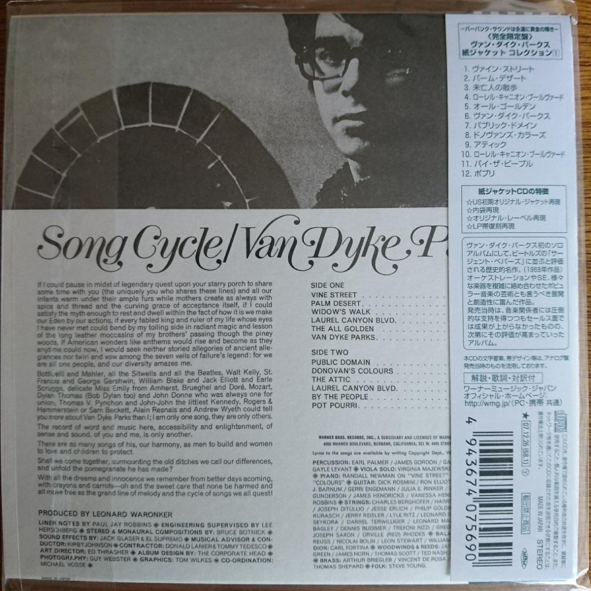 送料無料 中古CD 美品 紙ジャケット Van Dyke Parks song cycle ヴァン ダイク パークス ソング サイクル 完全生産限定盤_画像2