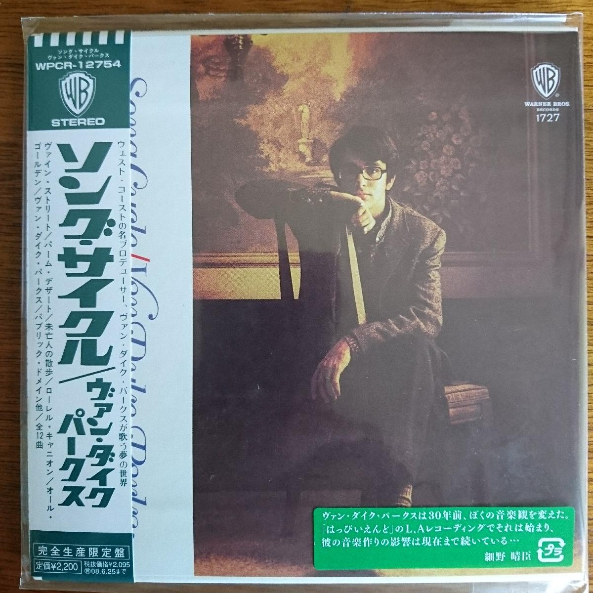 送料無料 中古CD 美品 紙ジャケット Van Dyke Parks song cycle ヴァン ダイク パークス ソング サイクル 完全生産限定盤