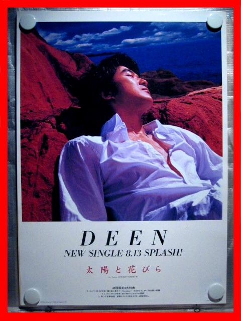 DEEN/太陽と花びら【未使用品】B2告知ポスター(非売品)