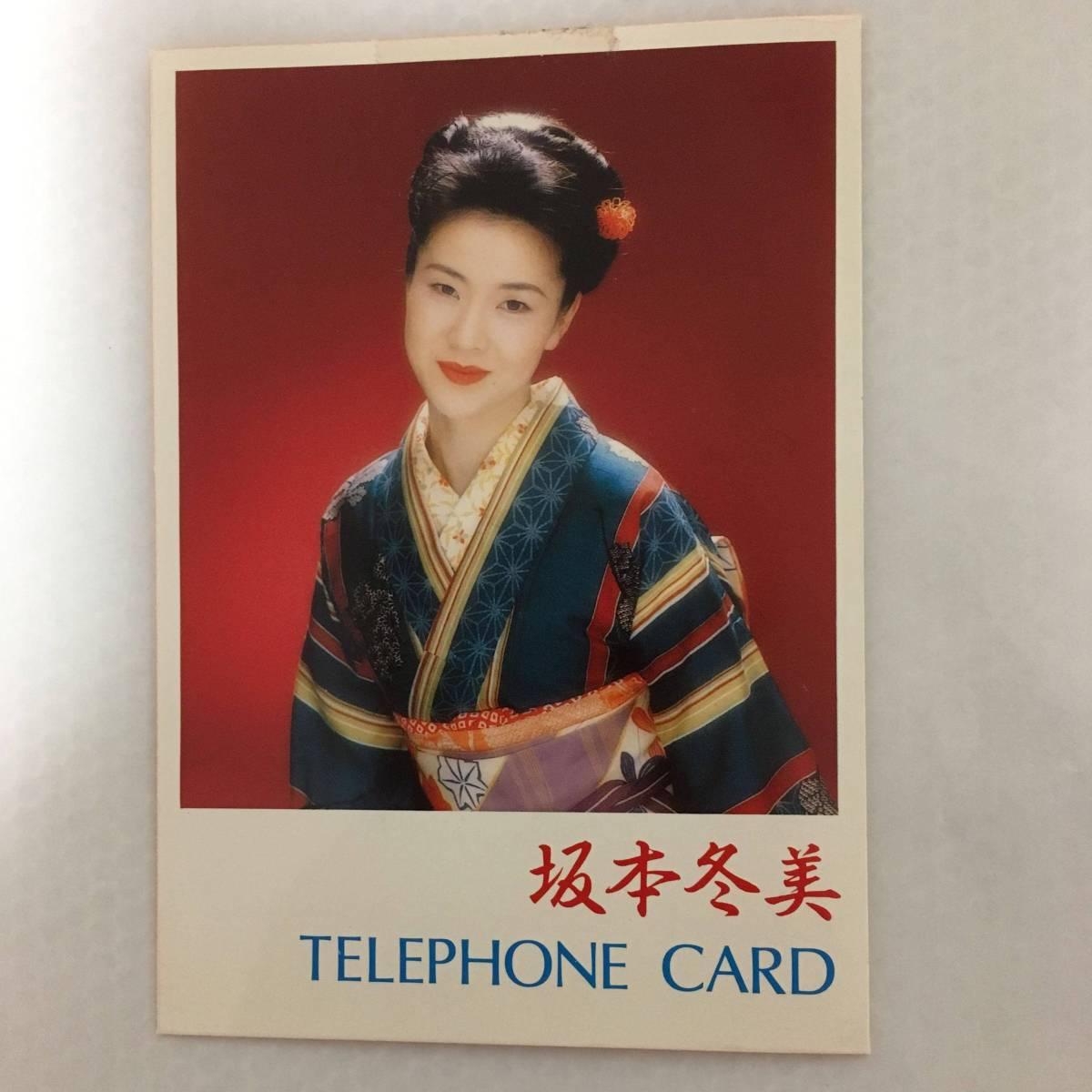 坂本冬美 ファンクラブ使用 テレホンカード