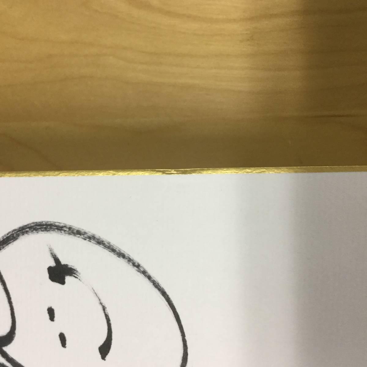 [チャリティ]★☆筧美和子さん直筆サイン色紙・1☆★ rfp1105_画像3