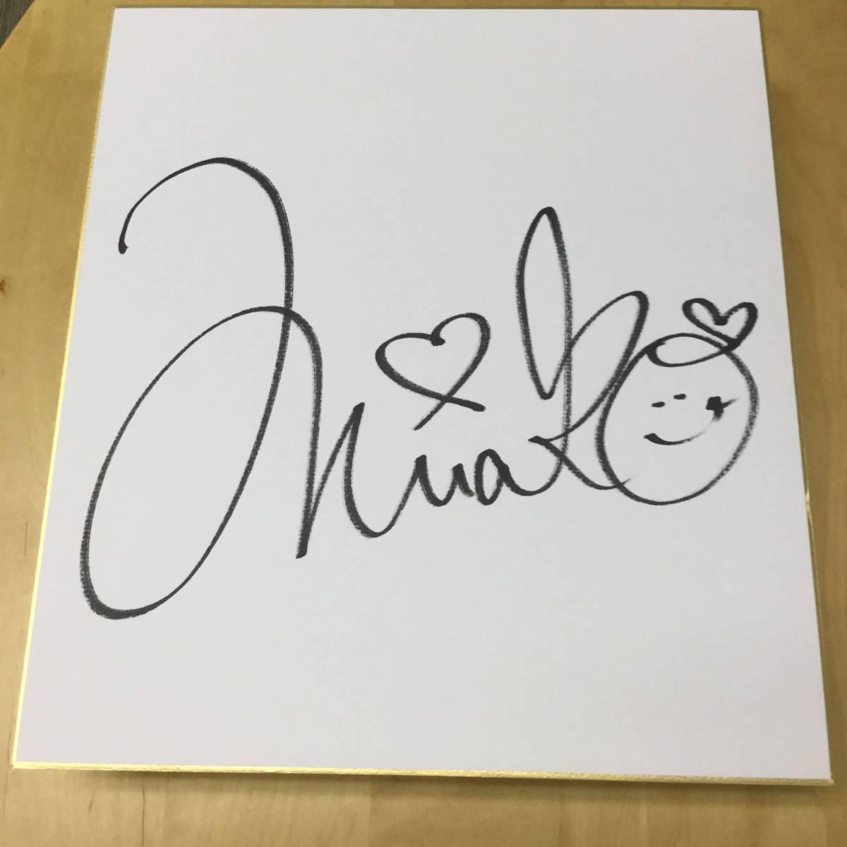 [チャリティ]★☆筧美和子さん直筆サイン色紙・1☆★ rfp1105_画像2