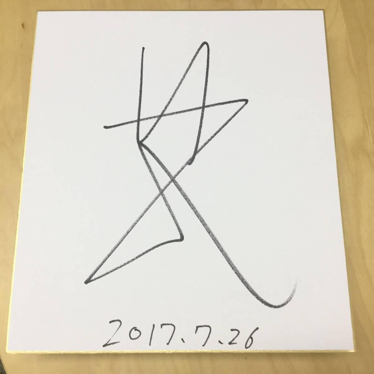[チャリティ]★☆丹羽孝希選手直筆サイン色紙・1☆★ rfp1105