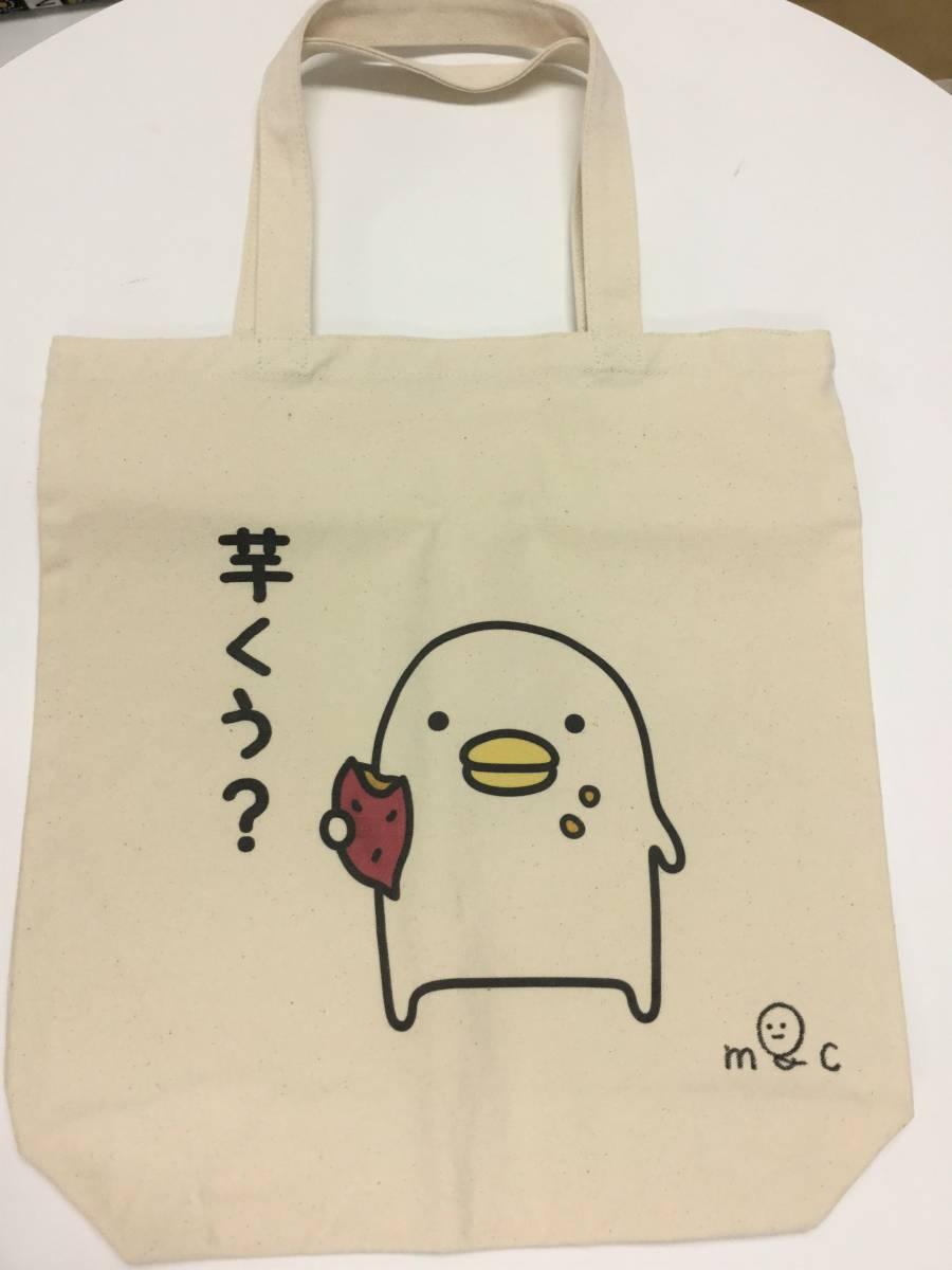 [チャリティ]★☆mame&coさん直筆サイン入りトートバッグ・1☆★ rfp1105