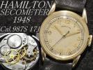 ハック機能付き!1948年製 HAMILTON SECOMETER 軍用 ミリタリー Cal.987S 17石 アンティーク 手巻 腕時計※6カ月保証付OH済&風防交換済!