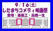 電影 - ◆『 したまちコメディ映画祭 』 ◆斎藤工・高橋一生◆◆1枚◆◆