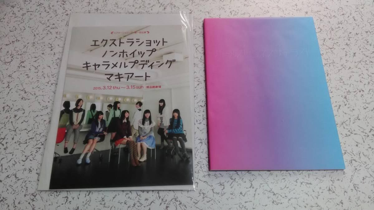 私立恵比寿中学 シアターシュリンプ パンフレット 全2種 ライブグッズの画像