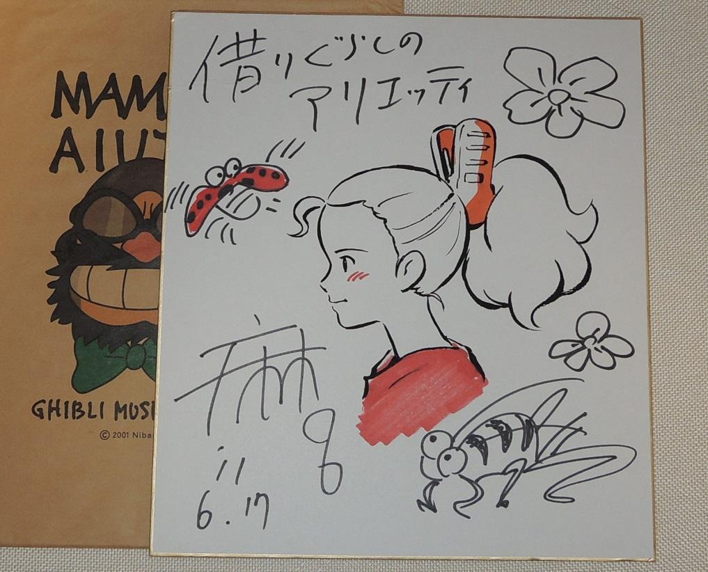 ジブリ☆米林宏昌 直筆イラストサイン入り色紙☆メアリと魔女の花