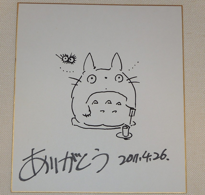 ジブリ☆宮崎駿 直筆サイン入り色紙☆