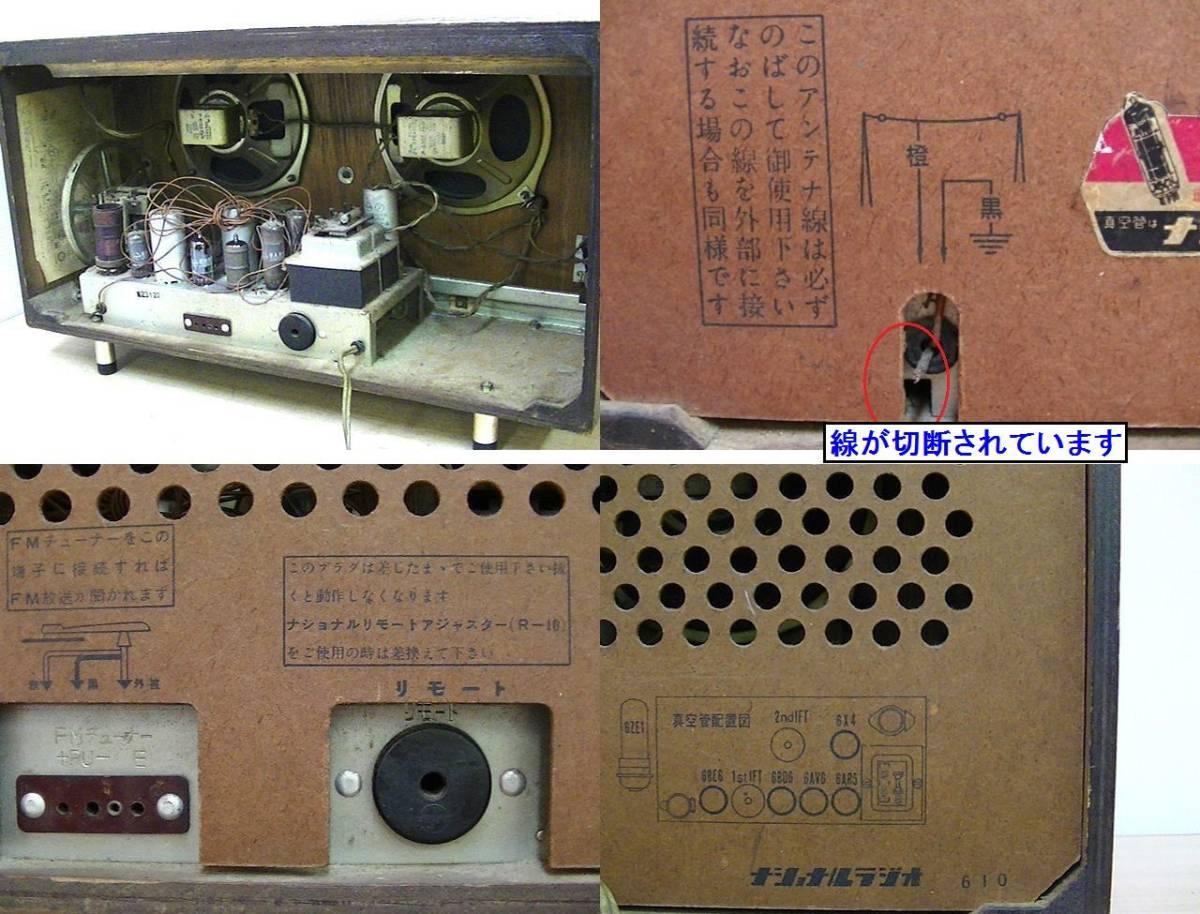 9136H★ナショナル真空管ラジオAH-610 レトロ ジャンク品★_画像3