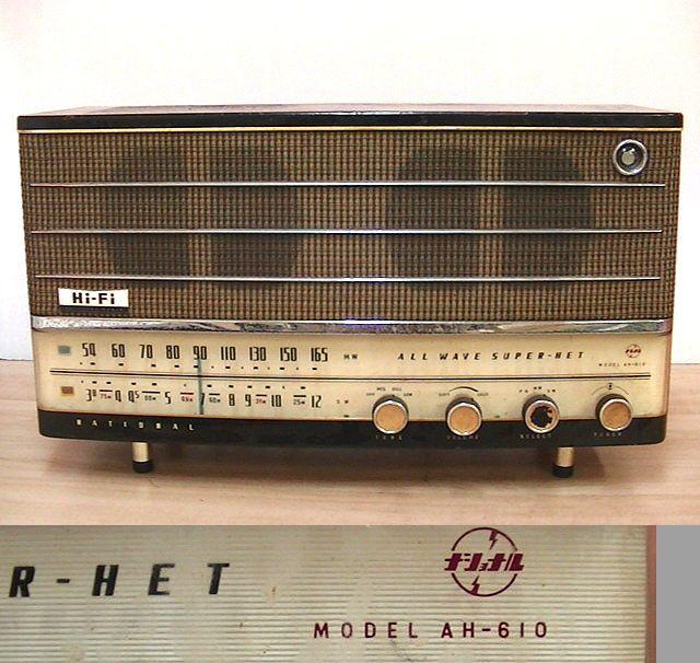 9136H★ナショナル真空管ラジオAH-610 レトロ ジャンク品★