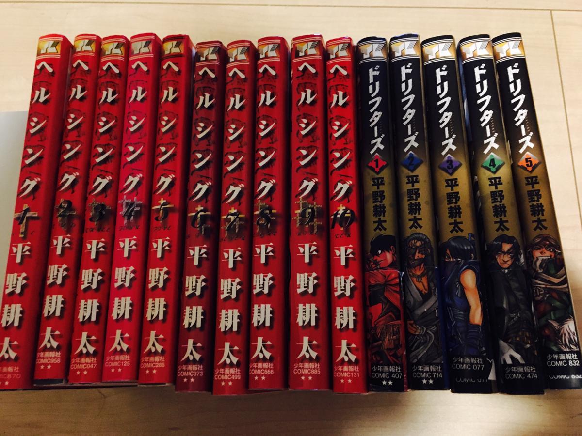 ヘルシング 全巻 全10巻+ ドリフターズ 5巻 平野耕太
