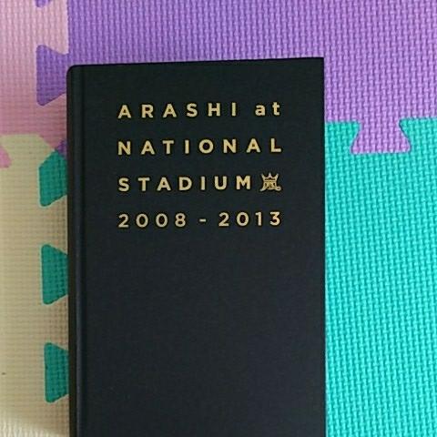 ARASHI at NATIONAL STADIUM 2008-2013☆写真集