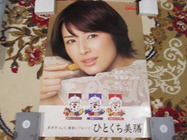 吉瀬美智子 ポスター グッズの画像