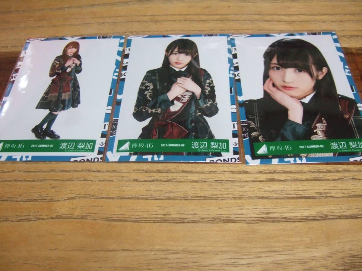 渡辺梨加 欅坂46 紅白歌合戦 歌衣装 生写真 3枚コンプ