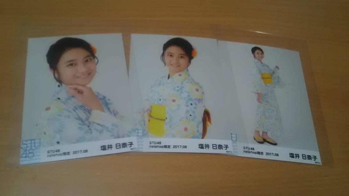 STU48 月別生写真 2017 8月 netshop限定 ランダム生写真 【浴衣】 最新 3種コンプ 塩井日奈子