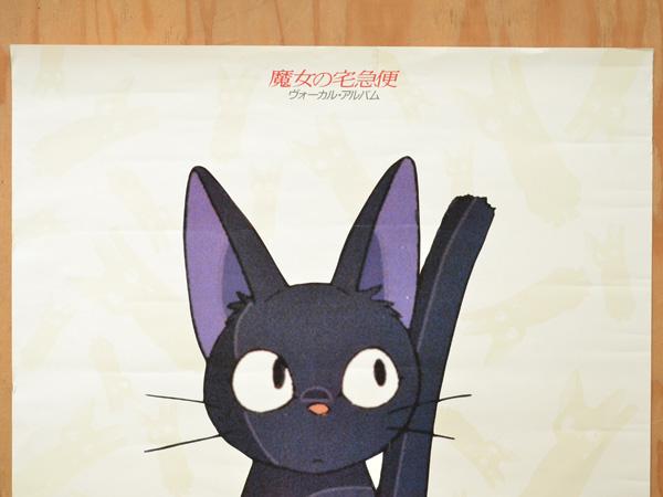 非売品 B2 店頭用ポスター 販促 魔女の宅急便 ジジ ジブリ 宮崎駿_画像2
