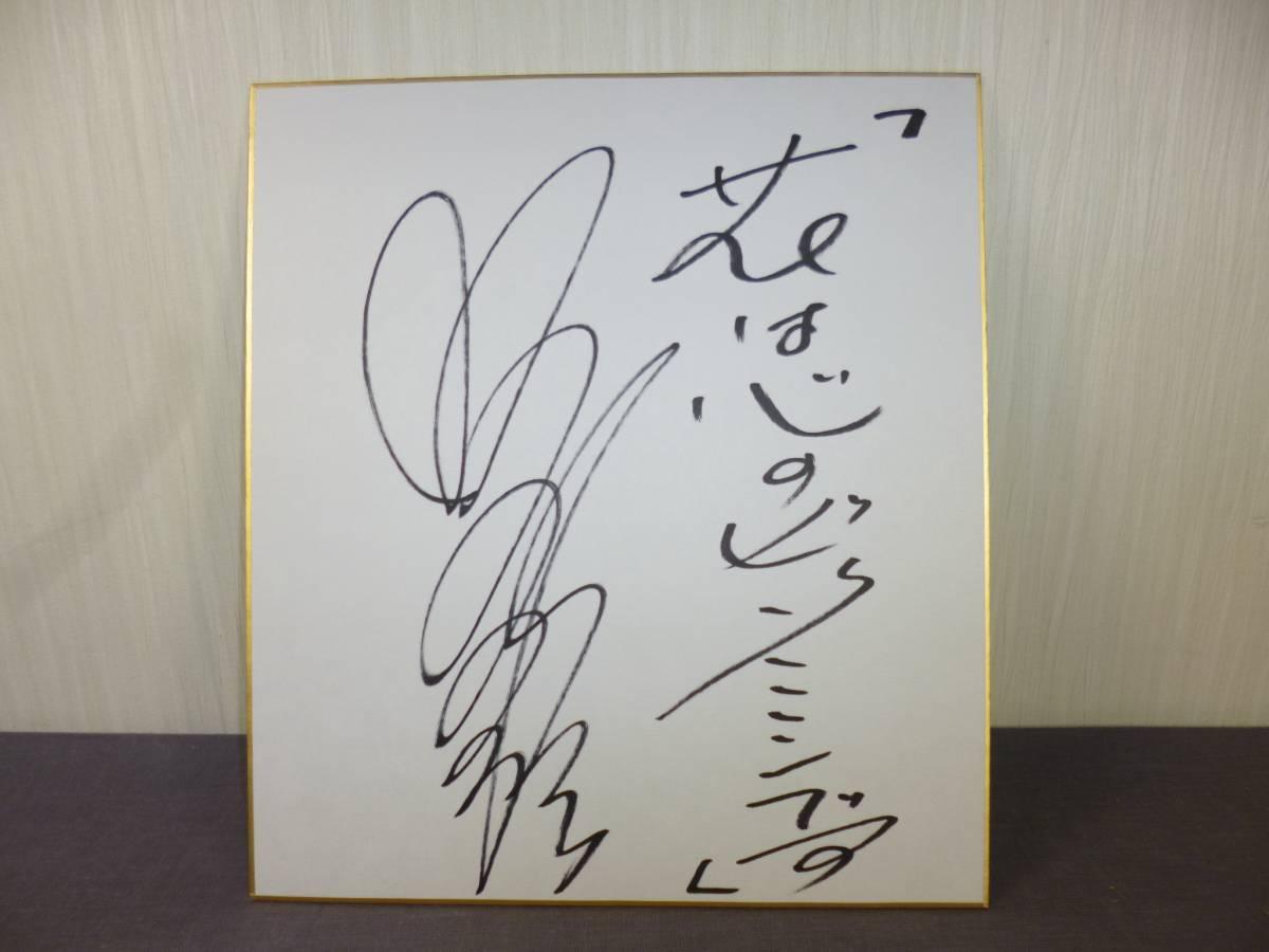 假屋崎省吾 サイン 色紙 言葉入「 花は心のビタミンです 」 フラワーアーティスト 芸能人