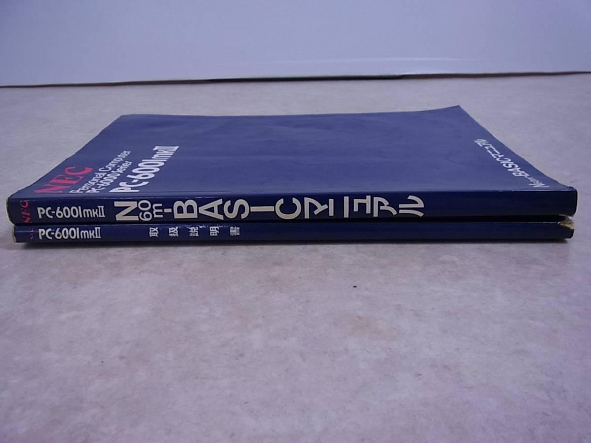 [マニュアルのみ]PC-6001mkII 取扱説明書+N60m-BASICマニュアル 2冊set/M1673/2_画像3