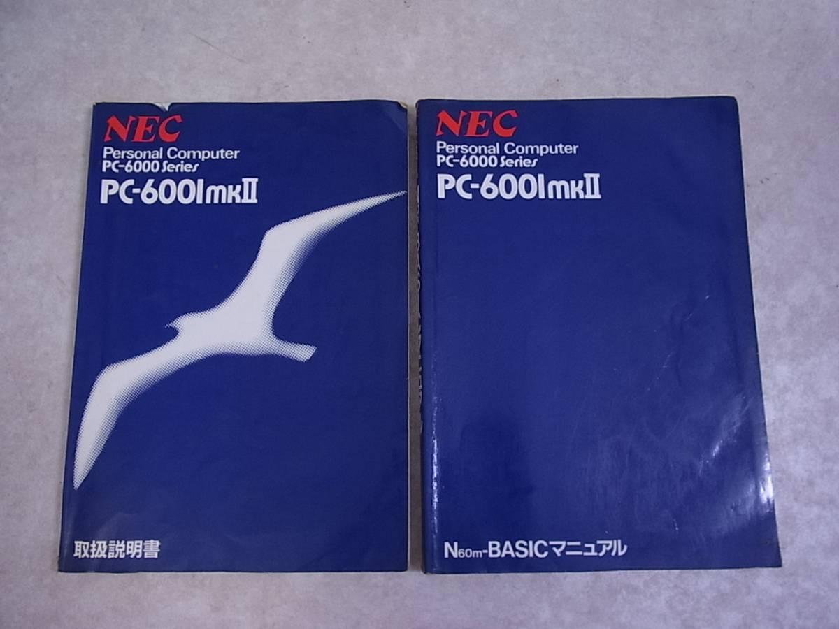 [マニュアルのみ]PC-6001mkII 取扱説明書+N60m-BASICマニュアル 2冊set/M1673/2