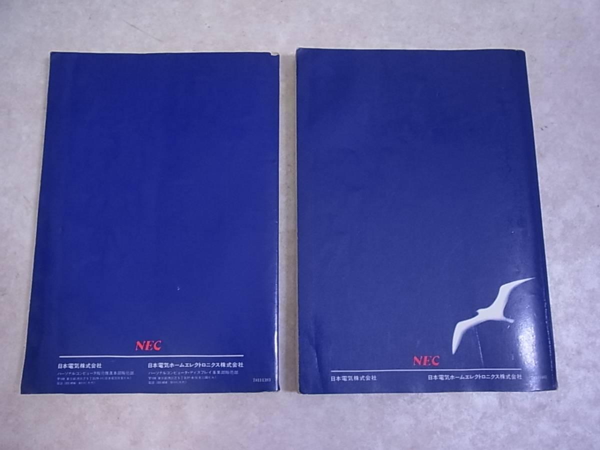 [マニュアルのみ]PC-6001mkII 取扱説明書+N60m-BASICマニュアル 2冊set/M1673/2_画像2