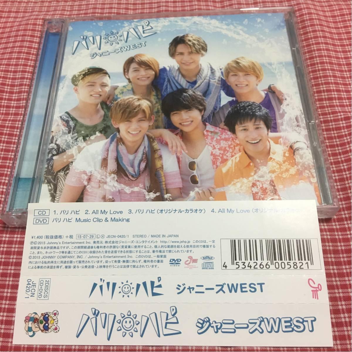 ジャニーズWEST バリハピ 初回盤A CD+DVD(Music Clip&Making)
