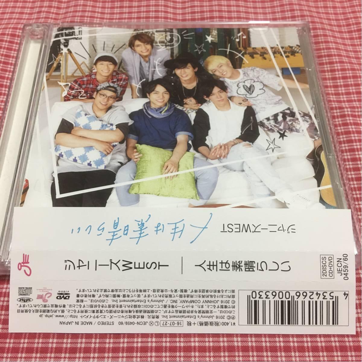 ジャニーズWEST 人生は素晴らしい 初回盤B CD+DVD(シルエット Music Clip&Making)