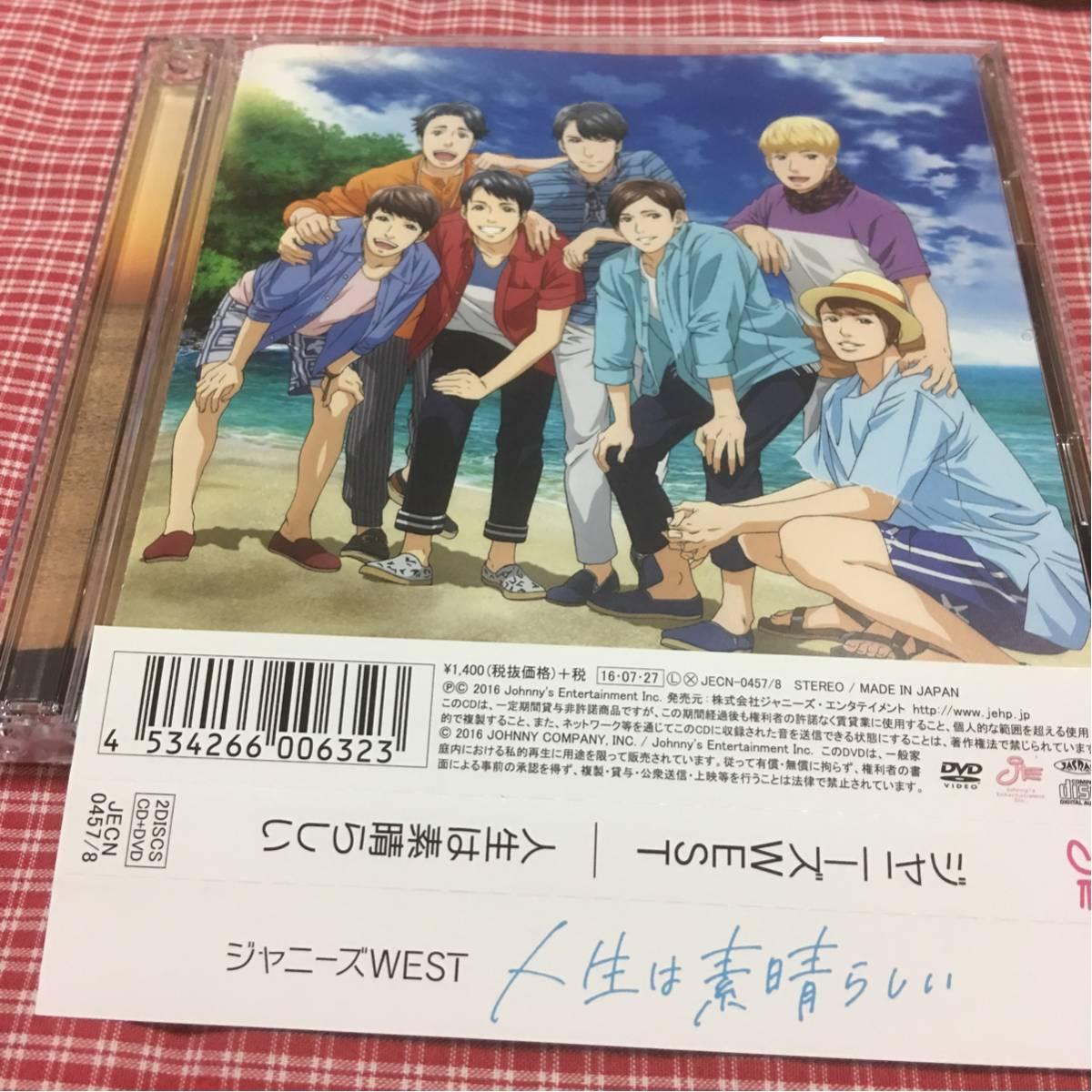 ジャニーズWEST 人生は素晴らしい 初回盤A CD+DVD(Music Clip&Making)