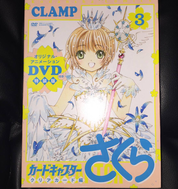 カードキャプターさくら クリアカード編3巻 特装版 DVD付