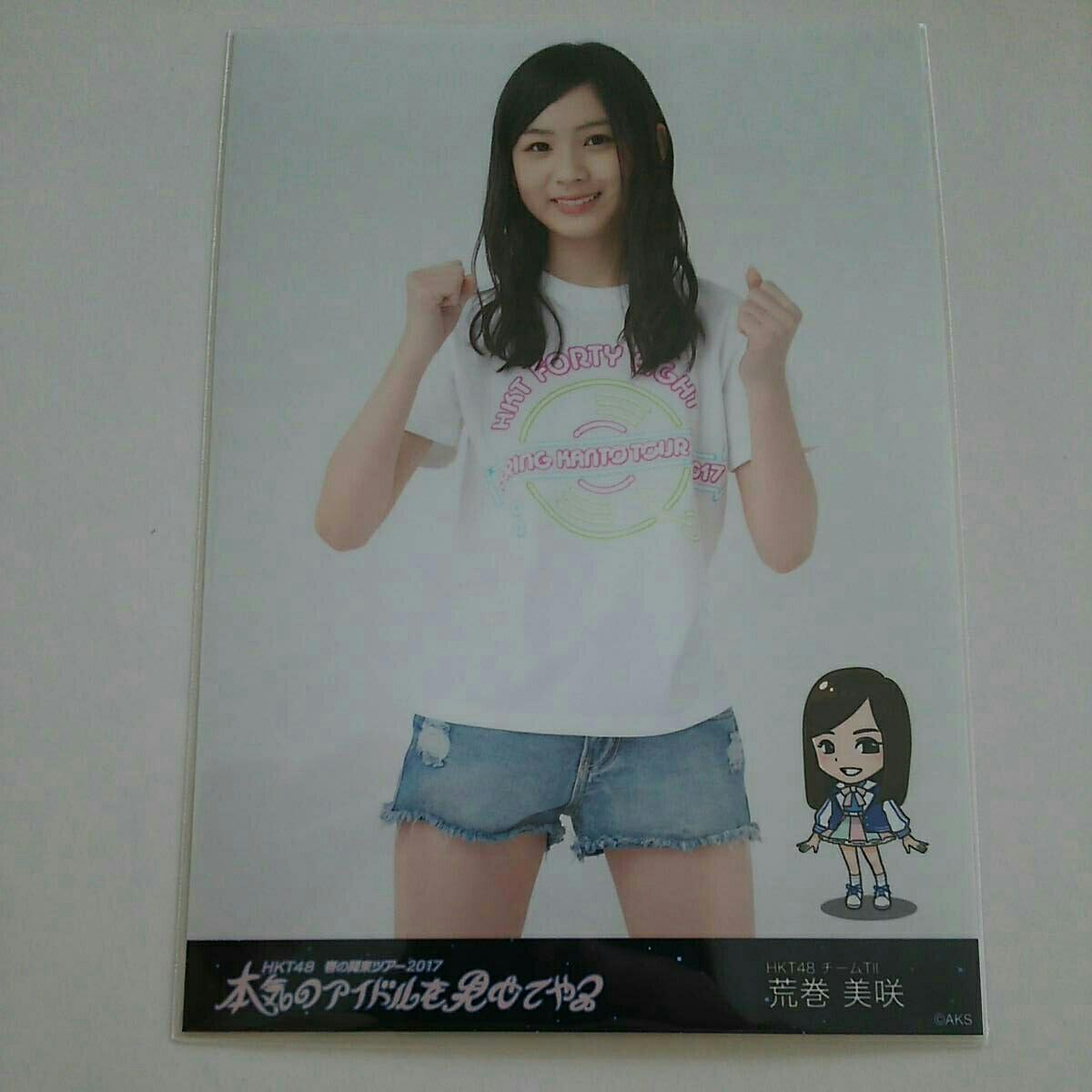 HKT48 荒巻美咲 春の関東ツアー DVD/BD 封入 特典 生写真 ~本気のアイドルを見せてやる~ ライブグッズの画像