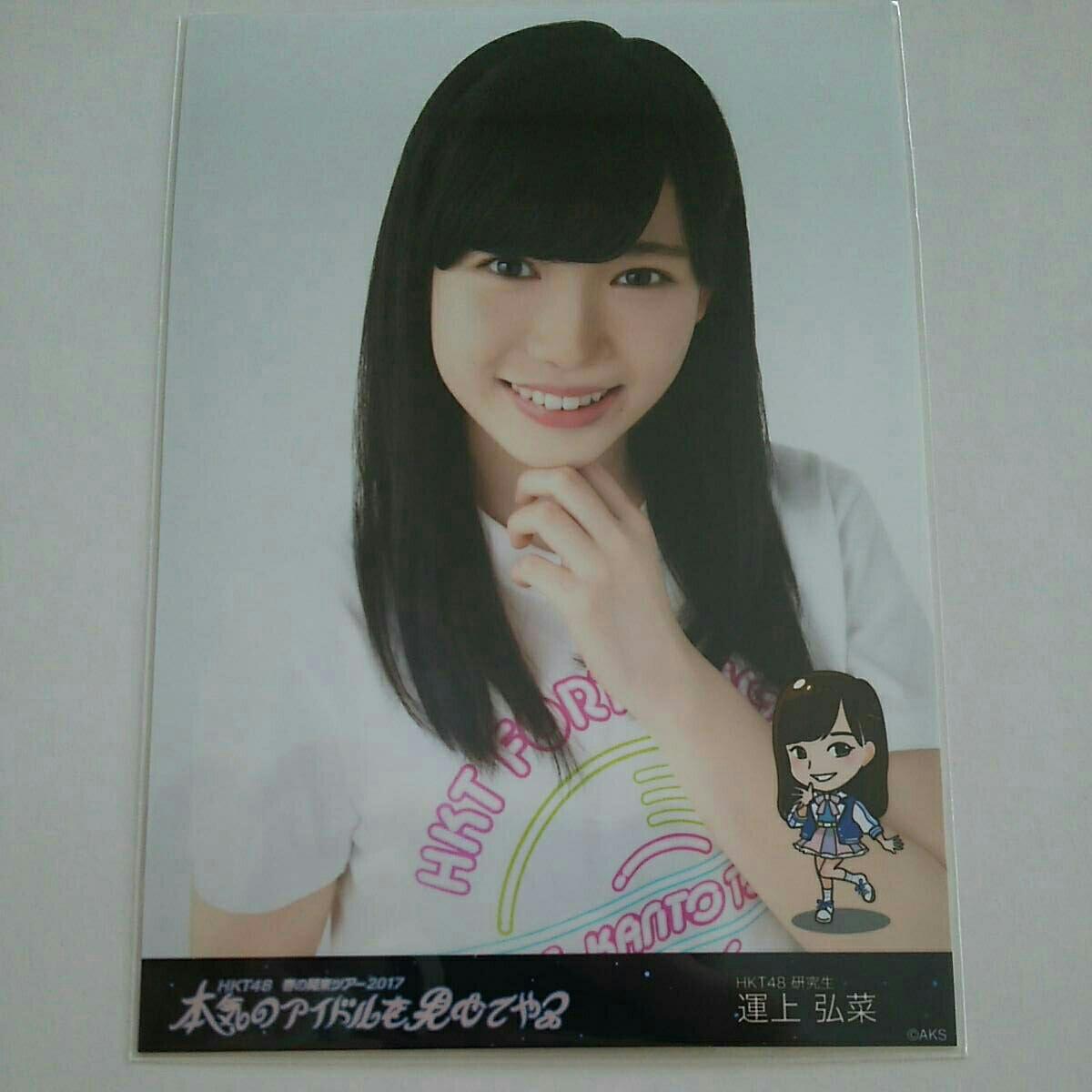 HKT48 運上弘菜 春の関東ツアー DVD/BD 封入 特典 生写真 ~本気のアイドルを見せてやる~ ライブグッズの画像
