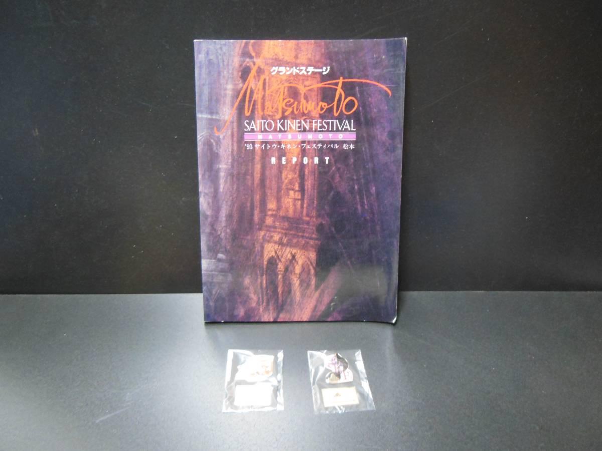 記念品 SKF サイトウキネン松本ピンバッジ2個 サイトウキネンフェスティバル松本グランドステージ冊子