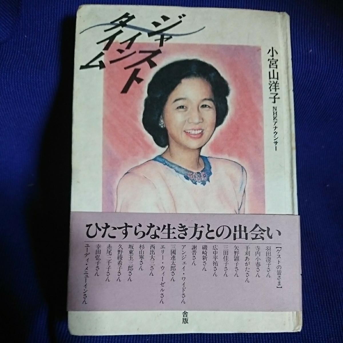小宮山洋子、自筆サイン入り、ジャスト イン タイム