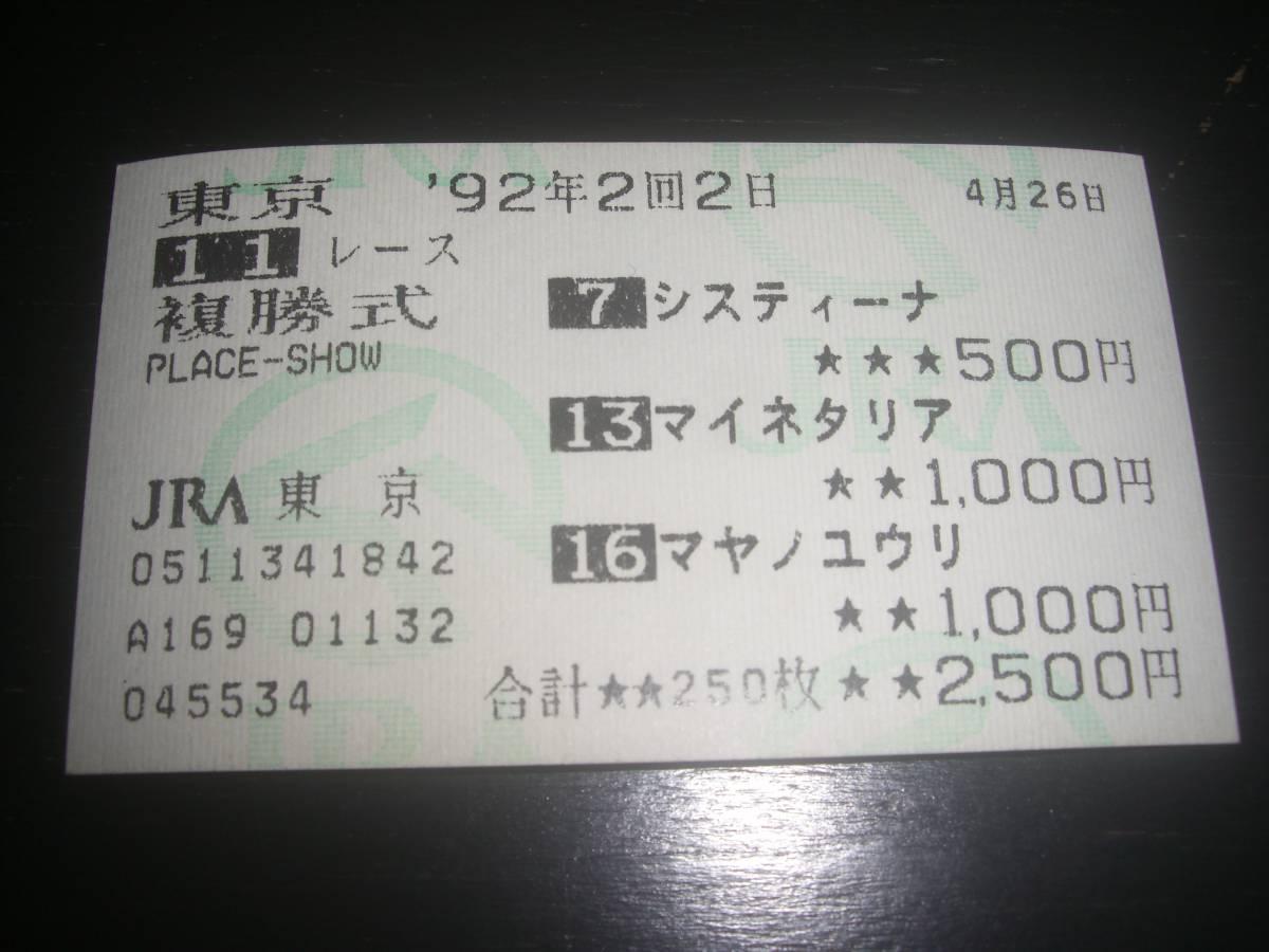 92年 スイートピーS 複勝はずれ馬券  (システィーナ etc.)_画像1