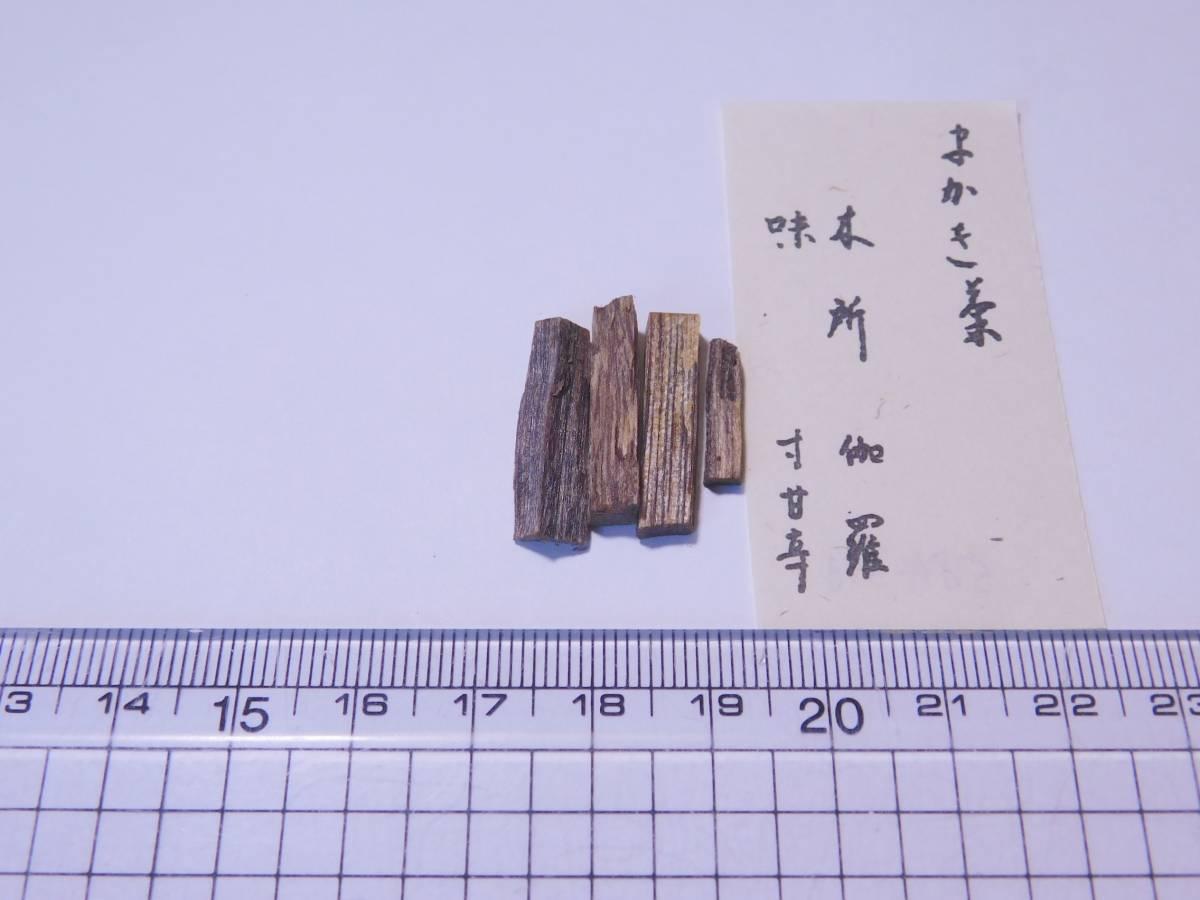 香道 聞香用 伽羅 「まがきの菊」 約1g 志野流銘付き香木