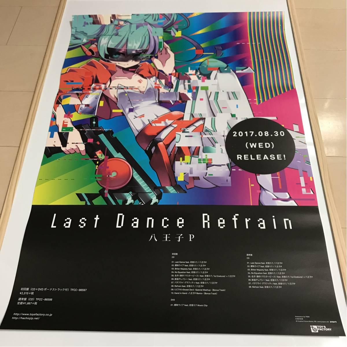 八王子P / Last Dance Refrain / 告知 ポスター