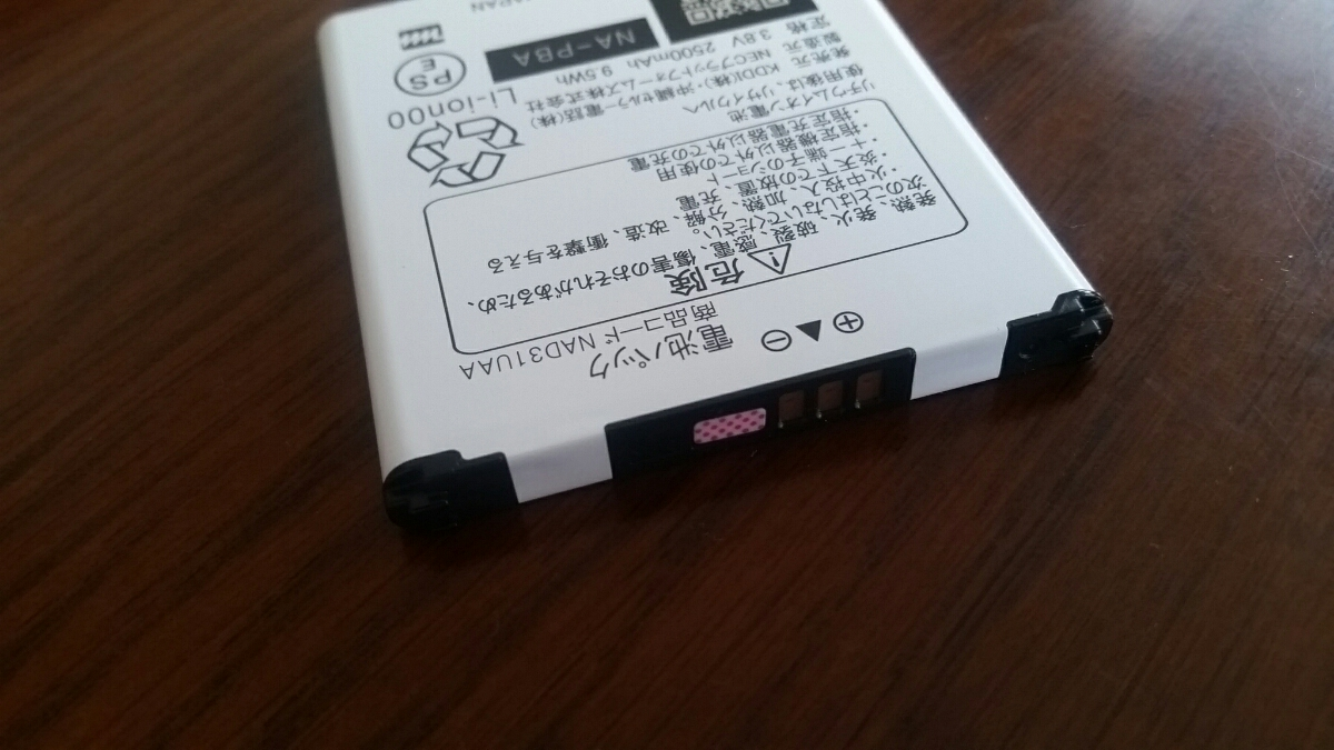 wimax2+ルーターWX01用バッテリー_画像2