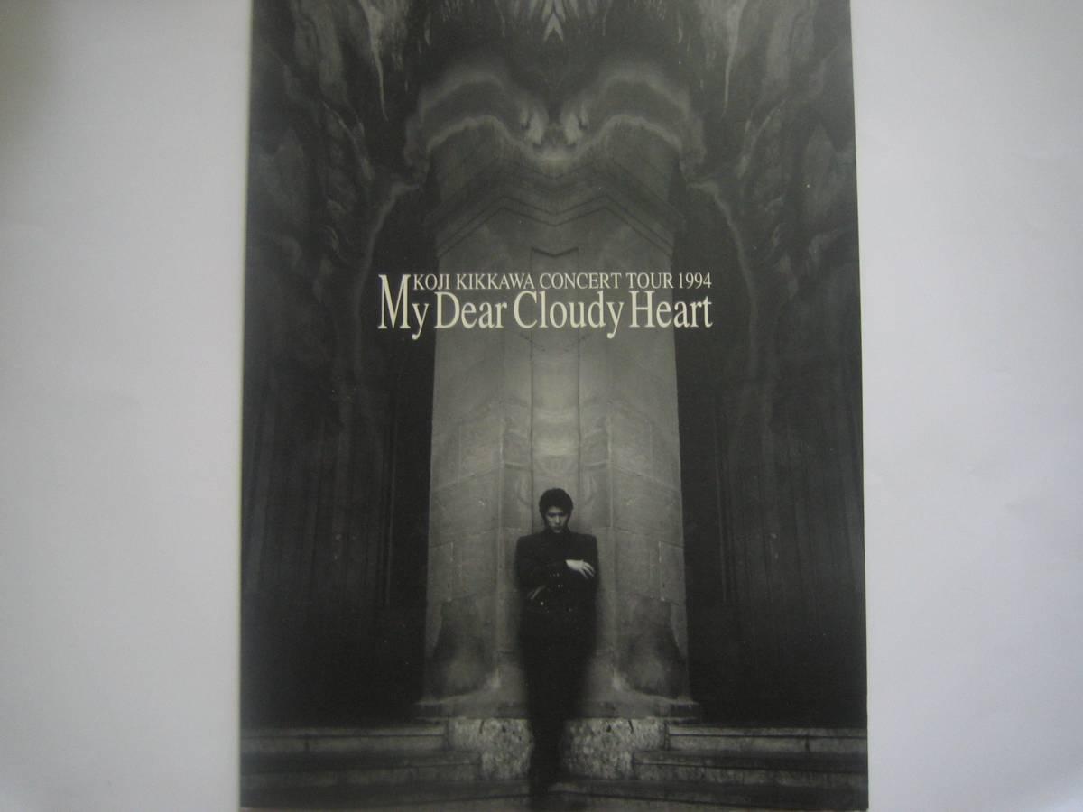 吉川晃司  パンフレット  My Dear Cloudy Heart 1994