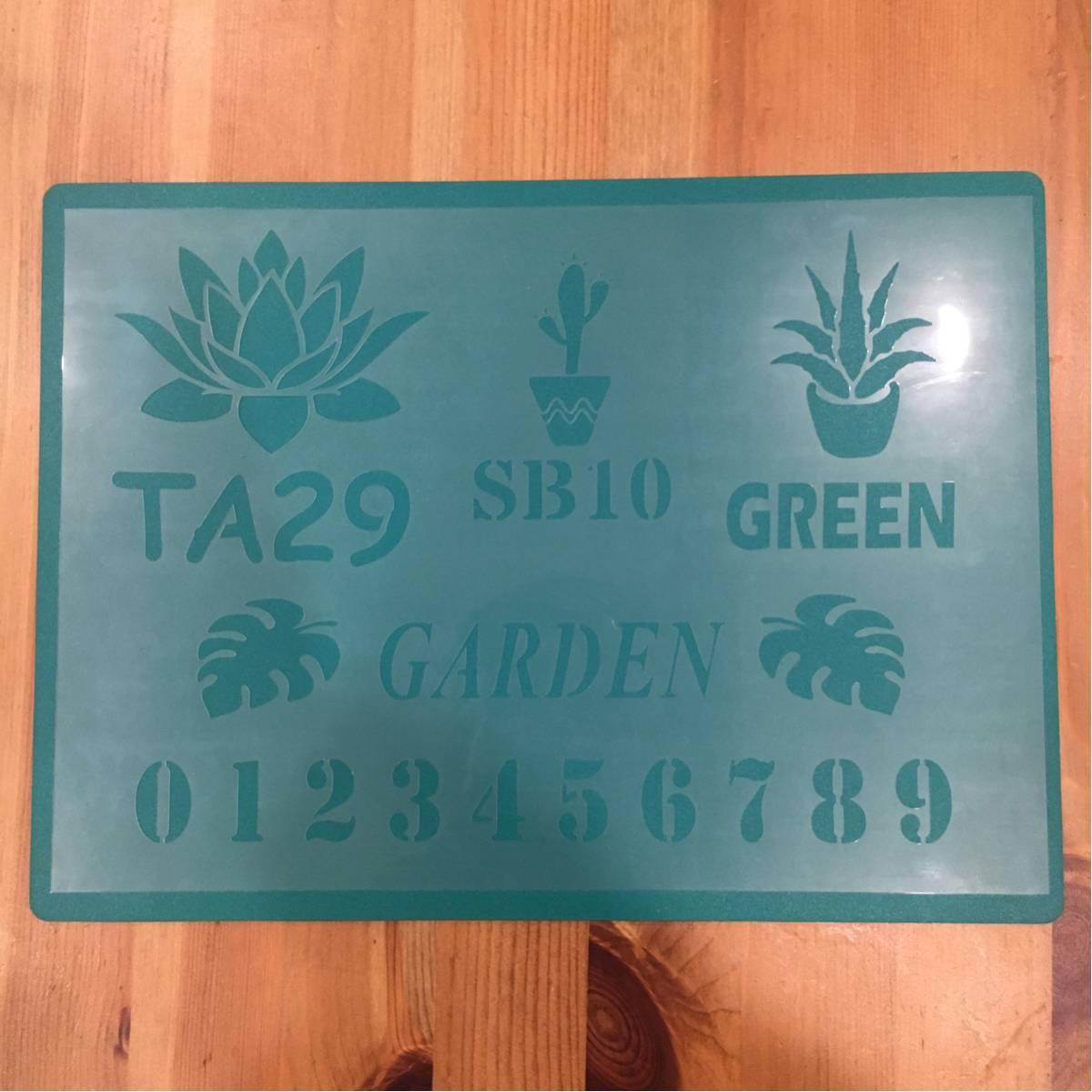 No.98 ステンシルシート 多肉植物 ガーデン サボテン グリーン 庭 数字 モンステラ_画像1